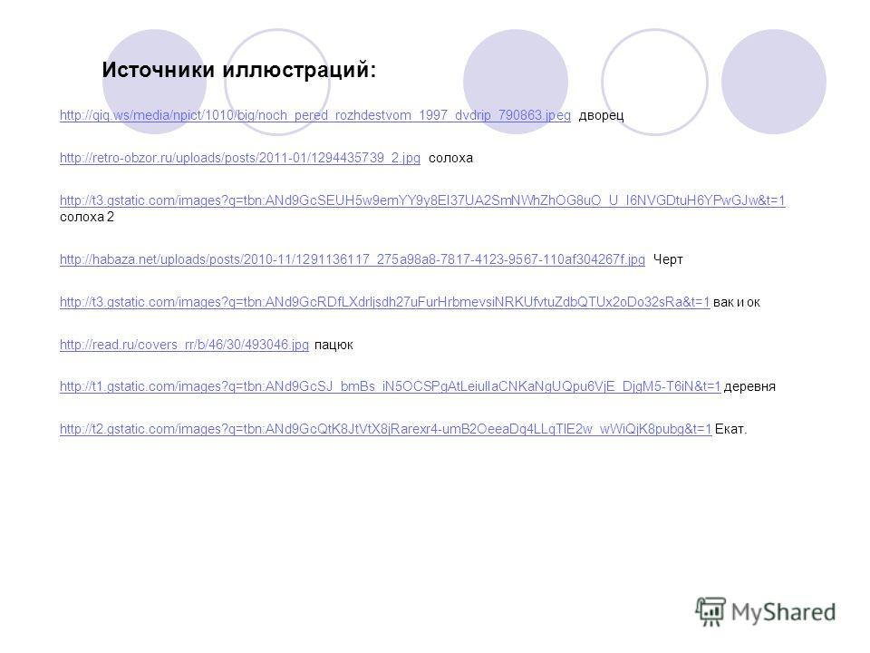 http://qiq.ws/media/npict/1010/big/noch_pered_rozhdestvom_1997_dvdrip_790863.jpeghttp://qiq.ws/media/npict/1010/big/noch_pered_rozhdestvom_1997_dvdrip_790863.jpeg дворец http://retro-obzor.ru/uploads/posts/2011-01/1294435739_2.jpghttp://retro-obzor.r