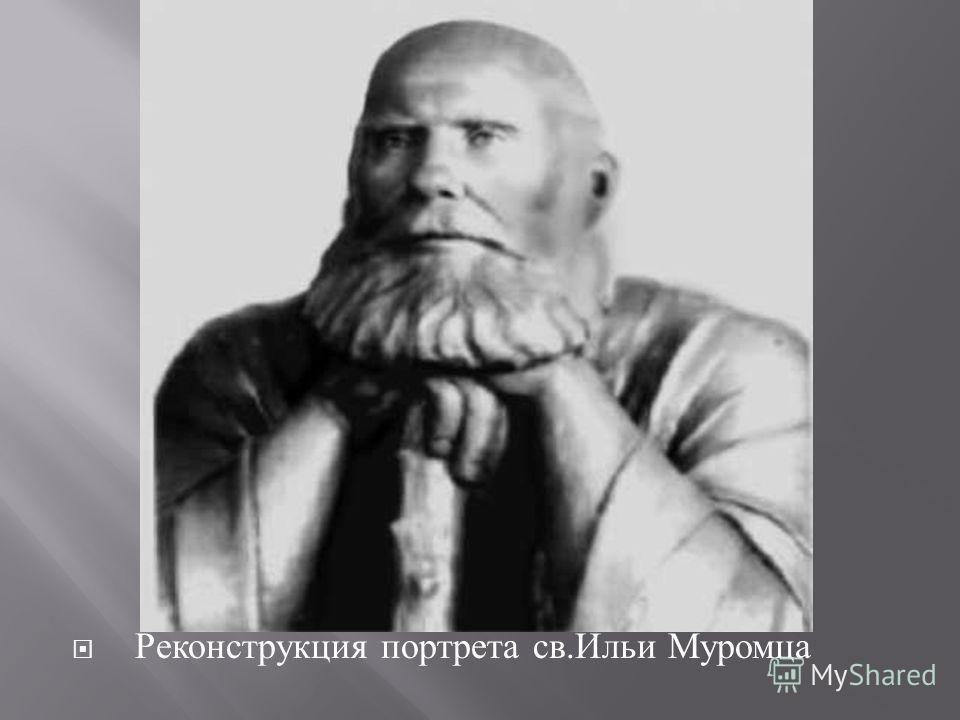 Реконструкция портрета св. Ильи Муромца