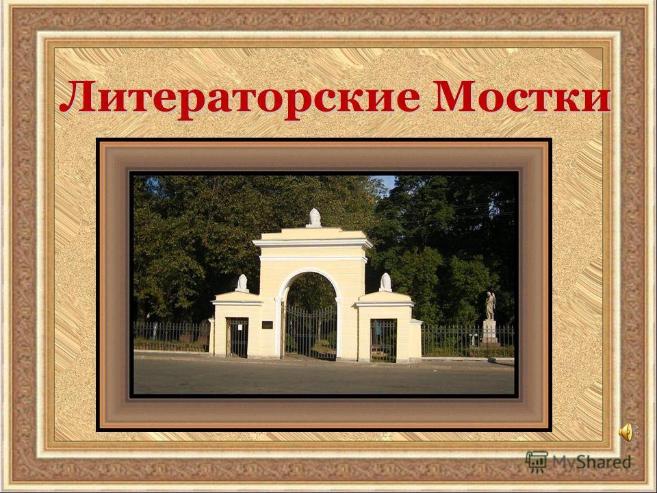 Литераторские Мостки