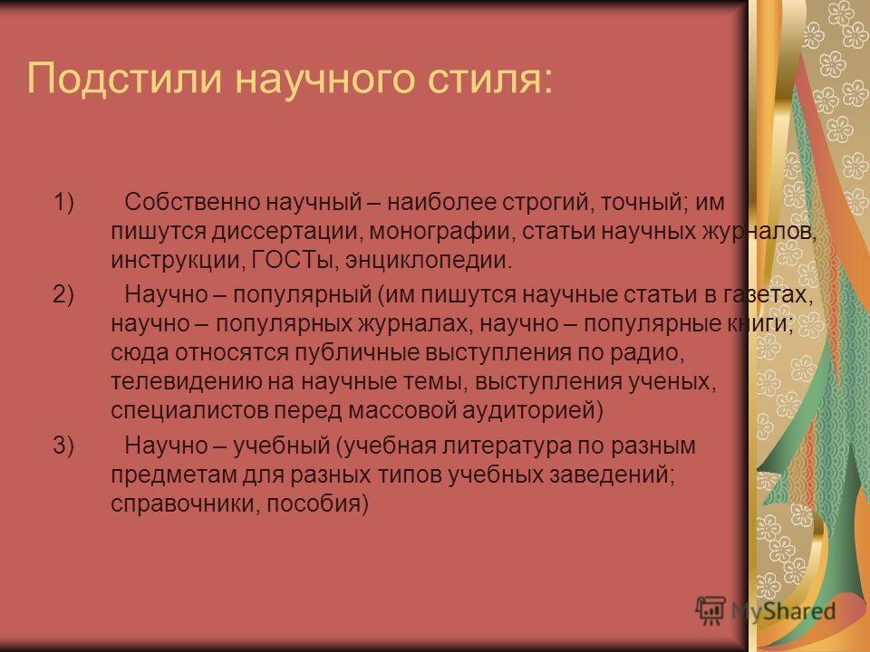 Презентация на тему Научный стиль Сфера употребления Научные  4 Подстили научного стиля