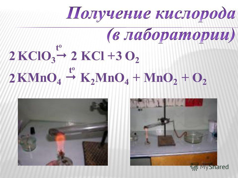KMnO 4 K 2 MnO 4 + MnO 2 + O 2 2 toto toto KClO 3 KCl + O 2 223