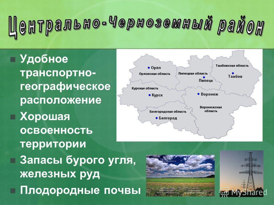 Удобное транспортно- географическое расположение Хорошая освоенность территории Запасы бурого угля, железных руд Плодородные почвы