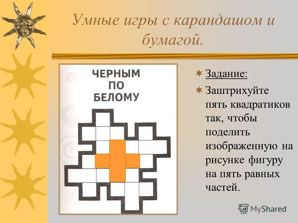 Умные игры с карандашом и бумагой. Задание: Заштрихуйте пять квадратиков так, чтобы поделить изображенную на рисунке фигуру на пять равных частей.