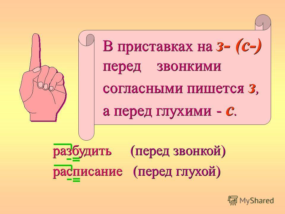 В приставках на з- (с-) перед звонкими согласными пишется з, а перед глухими - с. разбудить (перед звонкой) расписание (перед глухой) разбудить (перед звонкой) расписание (перед глухой)