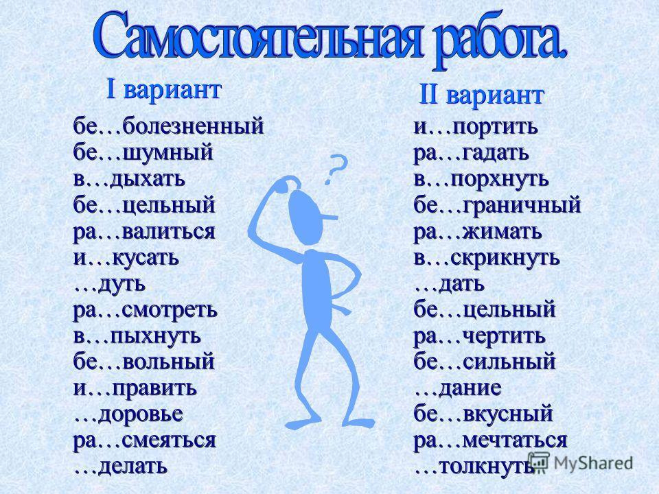 бе…болезненный бе…шумный в…дыхать бе…цельный ра…валиться и…кусать …дуть ра…смотреть в…пыхнуть бе…вольный и…править …доровье ра…смеяться …делать бе…болезненный бе…шумный в…дыхать бе…цельный ра…валиться и…кусать …дуть ра…смотреть в…пыхнуть бе…вольный и