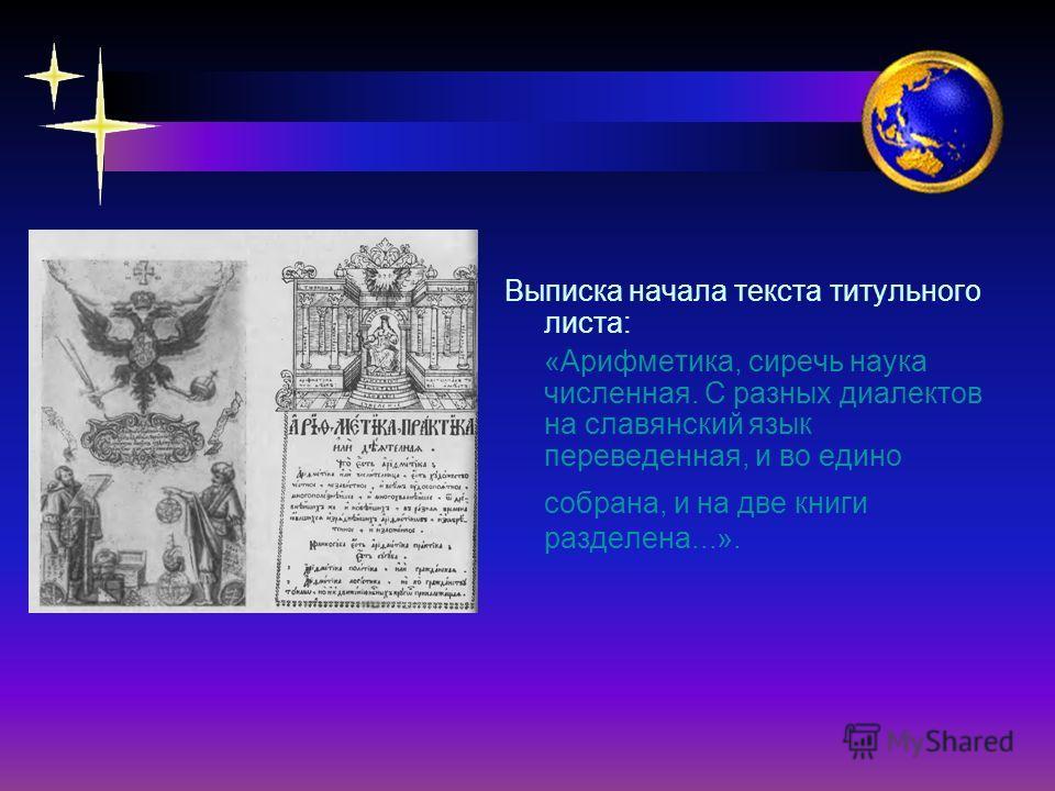 Выписка начала текста титульного листа: «Арифметика, сиречь наука численная. С разных диалектов на славянский язык переведенная, и во едино собрана, и на две книги разделена...».