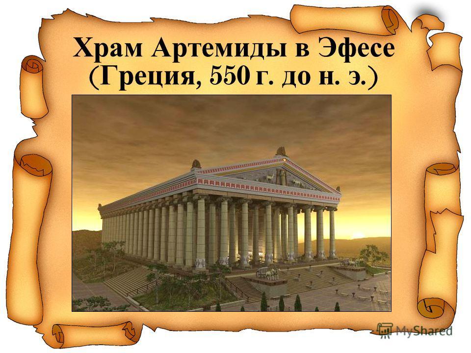 Храм Артемиды в Эфесе ( Греция, 550 г. до н. э.)