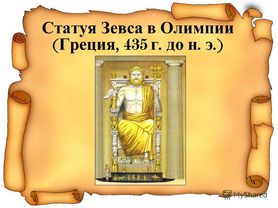 Статуя Зевса в Олимпии ( Греция, 435 г. до н. э.)