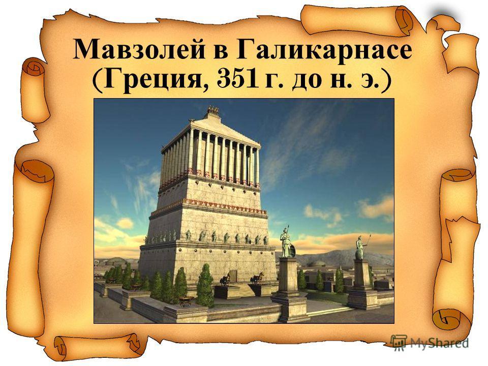 Мавзолей в Галикарнасе ( Греция, 351 г. до н. э.)