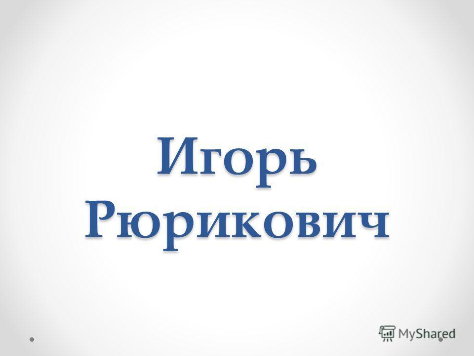 Игорь Рюрикович