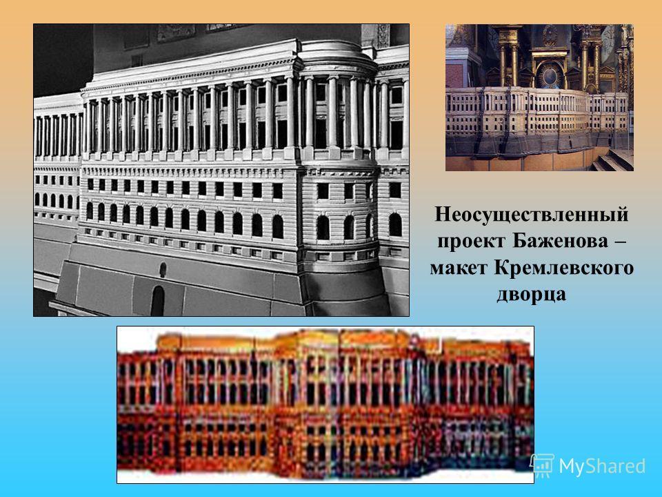 Неосуществленный проект Баженова – макет Кремлевского дворца