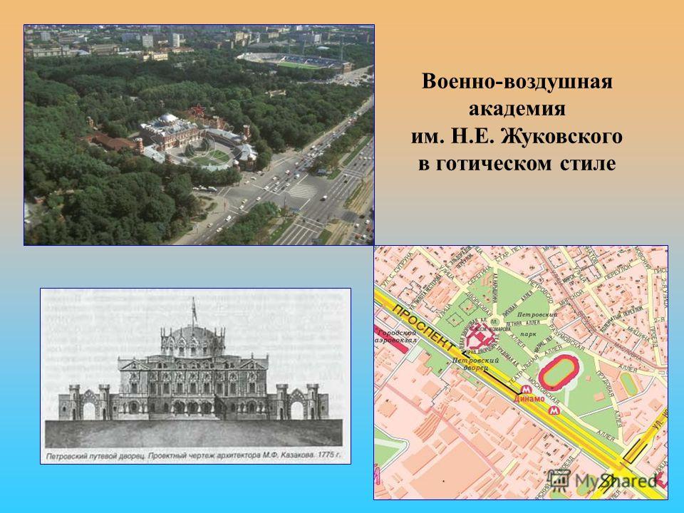 Военно-воздушная академия им. Н.Е. Жуковского в готическом стиле