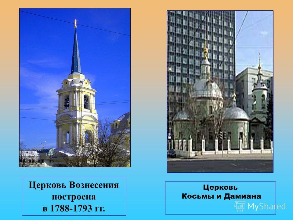 Церковь Вознесения построена в 1788-1793 гг. Церковь Косьмы и Дамиана