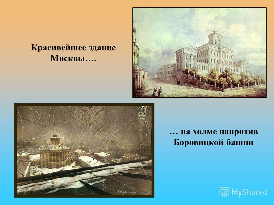Красивейшее здание Москвы…. … на холме напротив Боровицкой башни