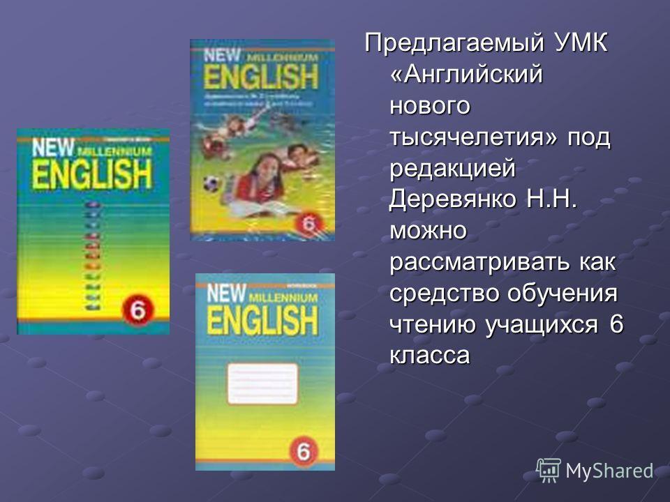 Предлагаемый УМК «Английский нового тысячелетия» под редакцией Деревянко Н.Н. можно рассматривать как средство обучения чтению учащихся 6 класса