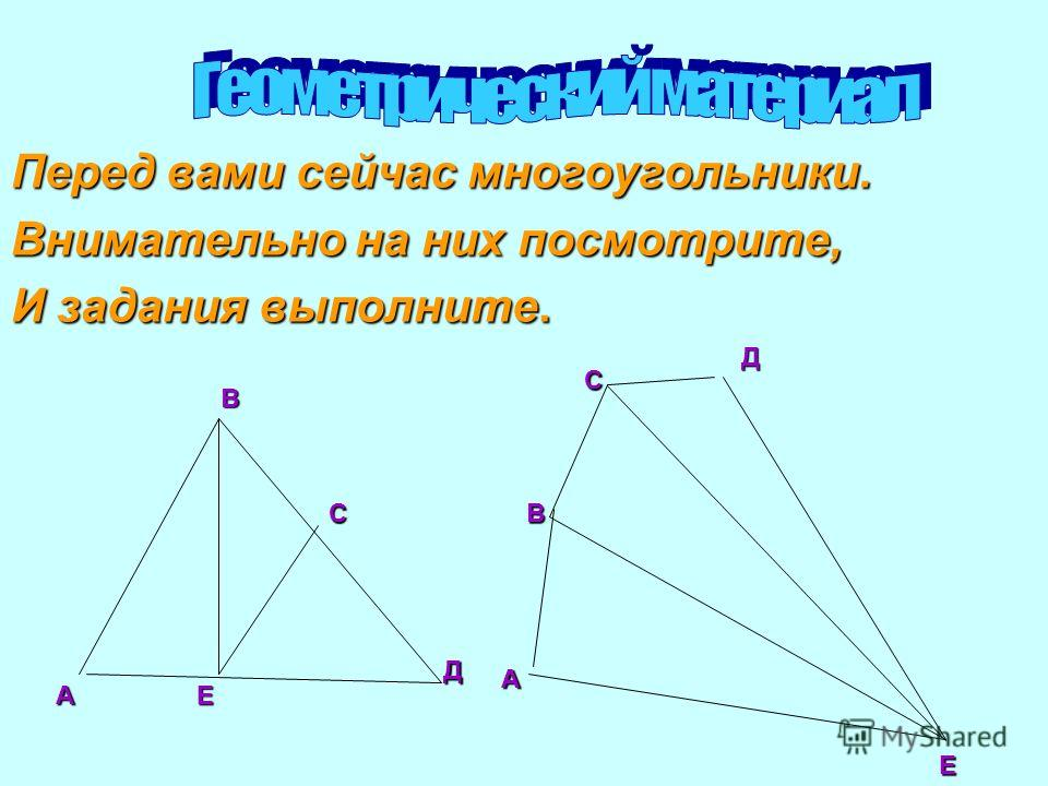 Перед вами сейчас многоугольники. Внимательно на них посмотрите, И задания выполните. А В Д С Е Е Д АСВ