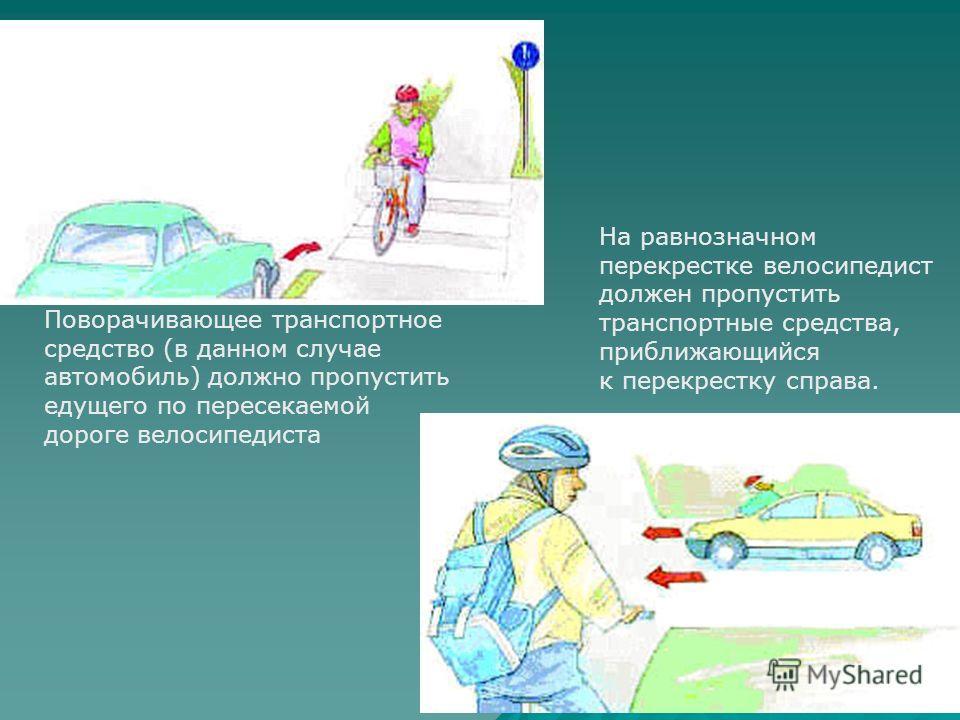 Поворачивающее транспортное средство (в данном случае автомобиль) должно пропустить едущего по пересекаемой дороге велосипедиста На равнозначном перекрестке велосипедист должен пропустить транспортные средства, приближающийся к перекрестку справа.