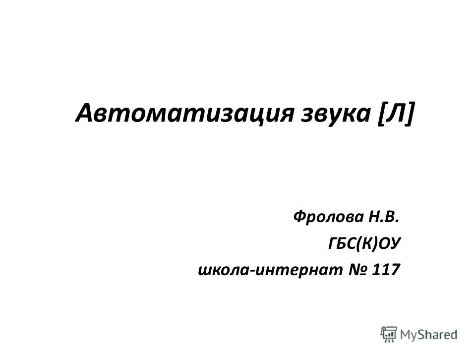 Автоматизация звука [Л] Фролова Н.В. ГБС(К)ОУ школа-интернат 117