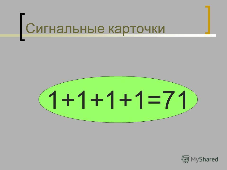Сигнальные карточки 1+1+1+1=71