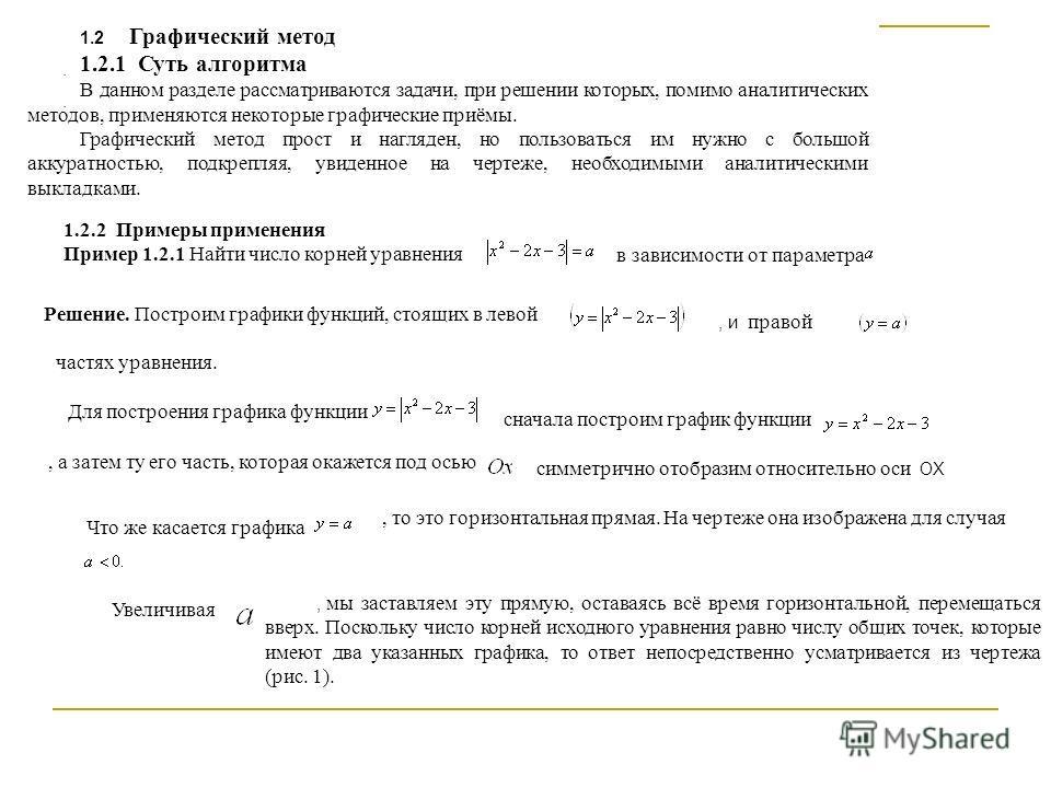 1.2 Графический метод 1.2.1 Суть алгоритма В данном разделе рассматриваются задачи, при решении которых, помимо аналитических методов, применяются некоторые графические приёмы. Графический метод прост и нагляден, но пользоваться им нужно с большой ак