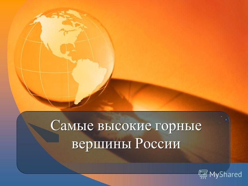 Самые высокие горные вершины России
