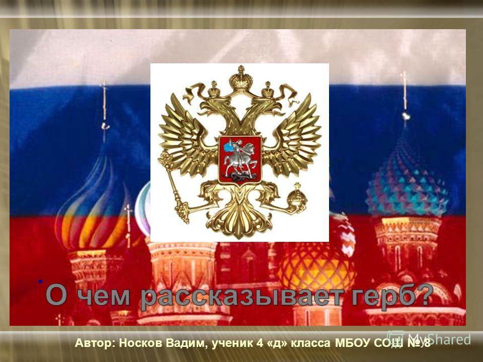 . Автор: Носков Вадим, ученик 4 «д» класса МБОУ СОШ 8
