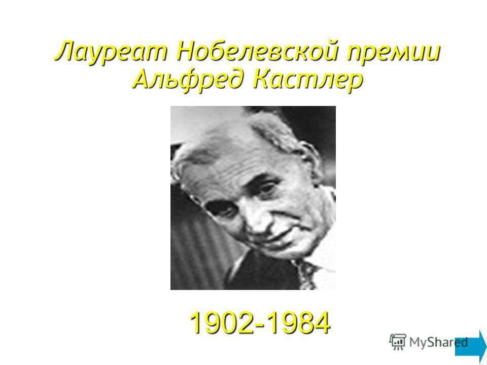 Лауреат Нобелевской премии Альфред Кастлер 1902-1984