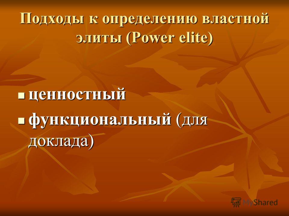 Подходы к определению властной элиты (Power elite) ценностный ценностный функциональный (для доклада) функциональный (для доклада)