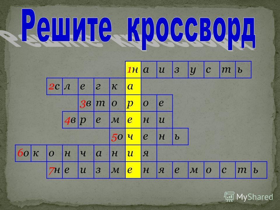 1н1наизусть 2с2слегка 3в3второе 4в4времени 5о5очень 6о6окончания 7н7неизменяемость