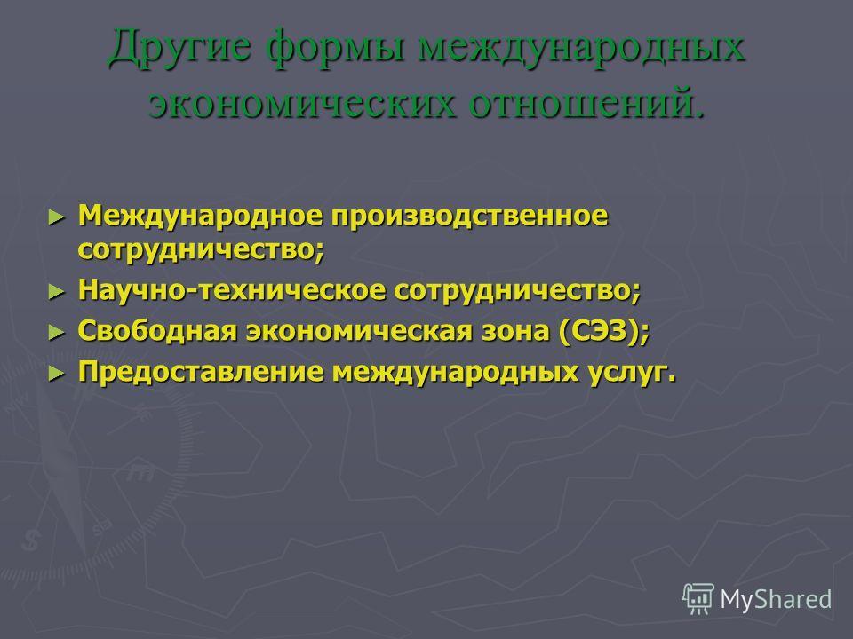 Другие формы международных экономических отношений. Международное производственное сотрудничество; Международное производственное сотрудничество; Научно-техническое сотрудничество; Научно-техническое сотрудничество; Свободная экономическая зона (СЭЗ)