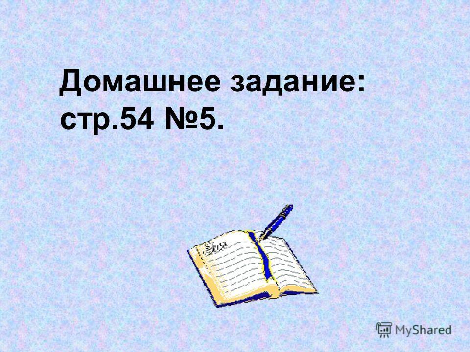 Домашнее задание: стр.54 5.