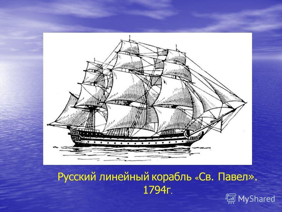 Русский линейный корабль « Св. Павел». 1794г.