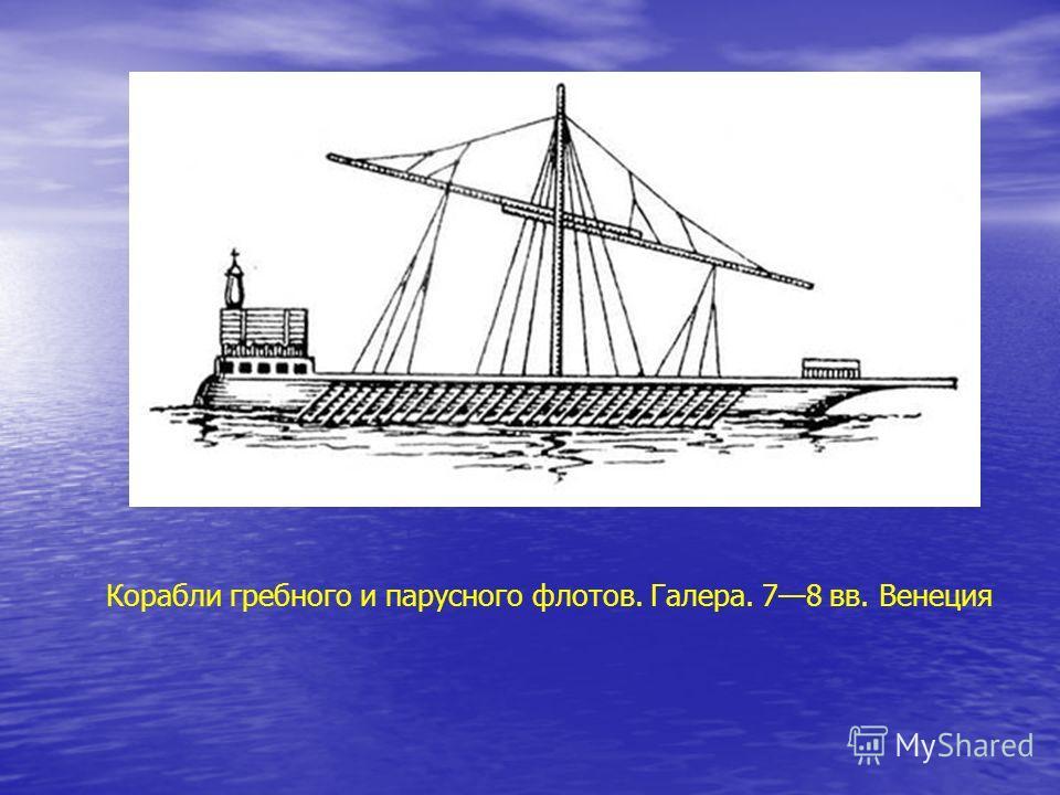 Корабли гребного и парусного флотов. Галера. 78 вв. Венеция