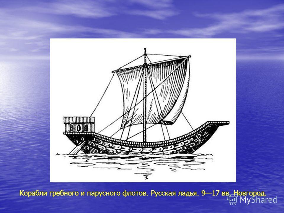 Корабли гребного и парусного флотов. Русская ладья. 917 вв. Новгород.