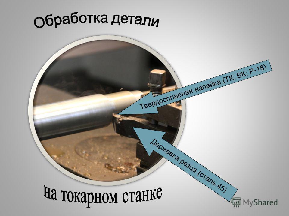 Державка резца (сталь 45) Твердосплавная напайка (ТК; ВК; Р-18)