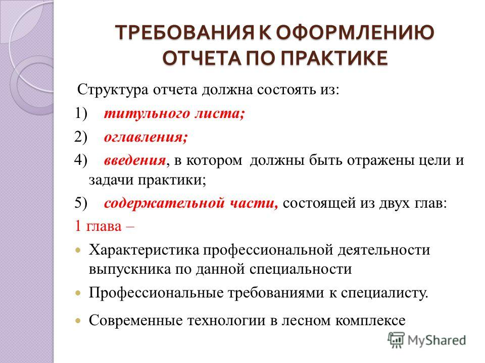 Презентация на тему Рекомендации по оформлению отчета по  2 ТРЕБОВАНИЯ К ОФОРМЛЕНИЮ ОТЧЕТА ПО ПРАКТИКЕ