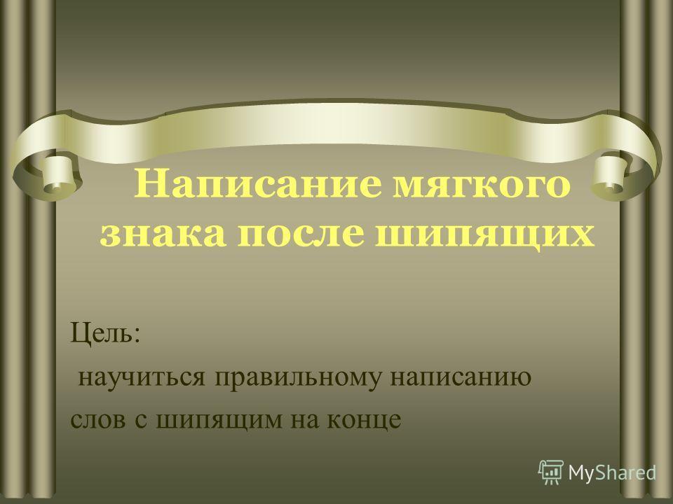 prezentatsiya-rol-myagkiy-znak-posle-shipyashih-na-kontse-sushestvitelnih