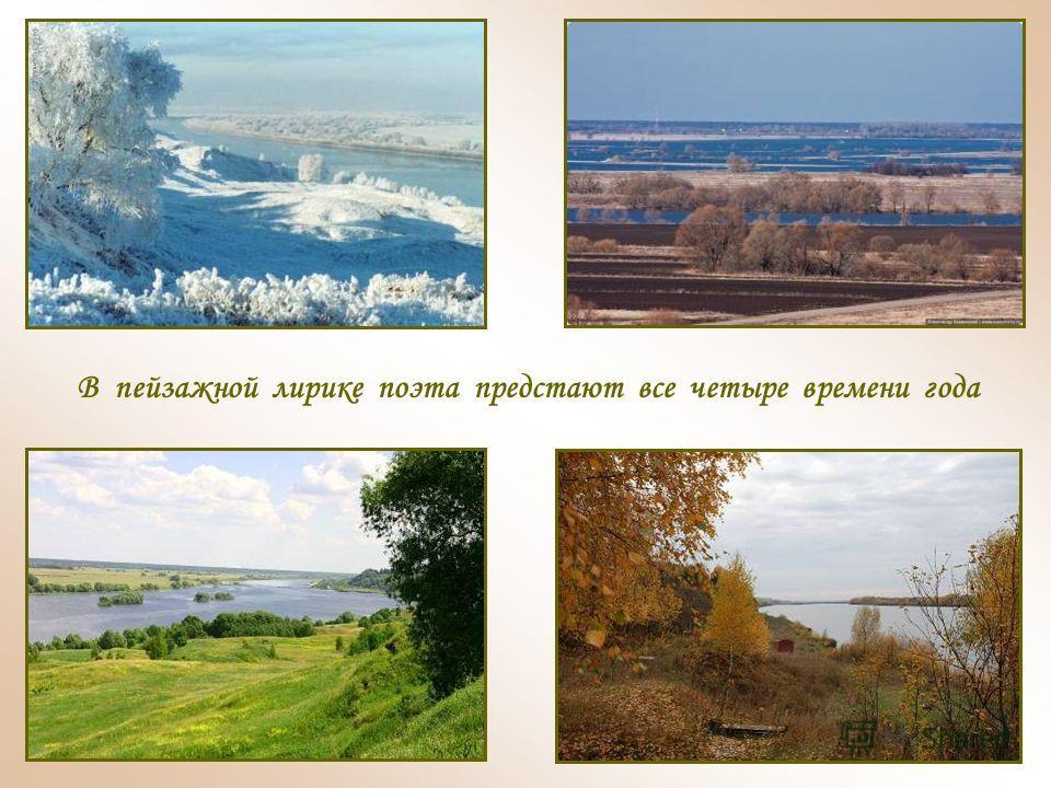 В пейзажной лирике поэта предстают все четыре времени года