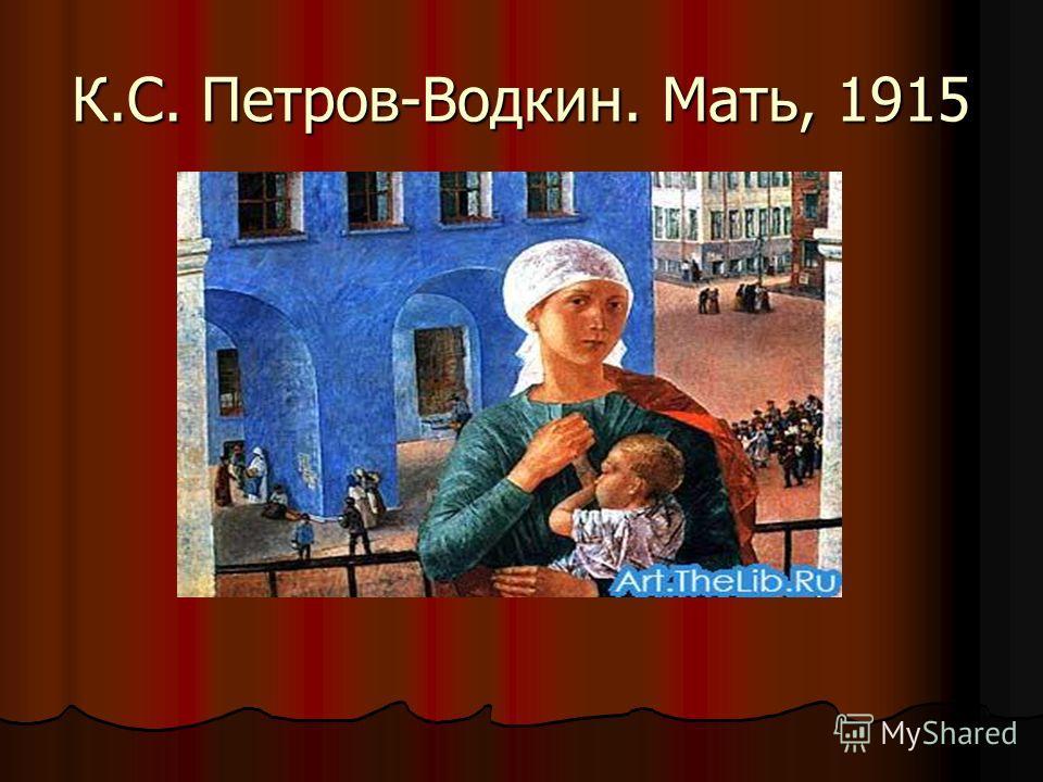 К.С. Петров-Водкин. Мать, 1915