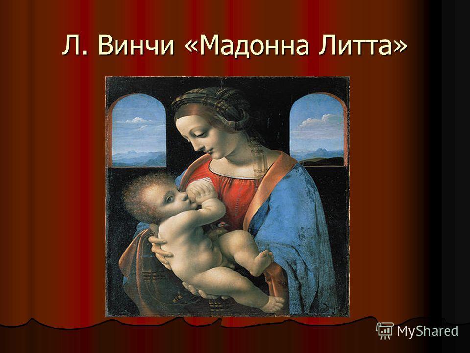 Л. Винчи «Мадонна Литта»