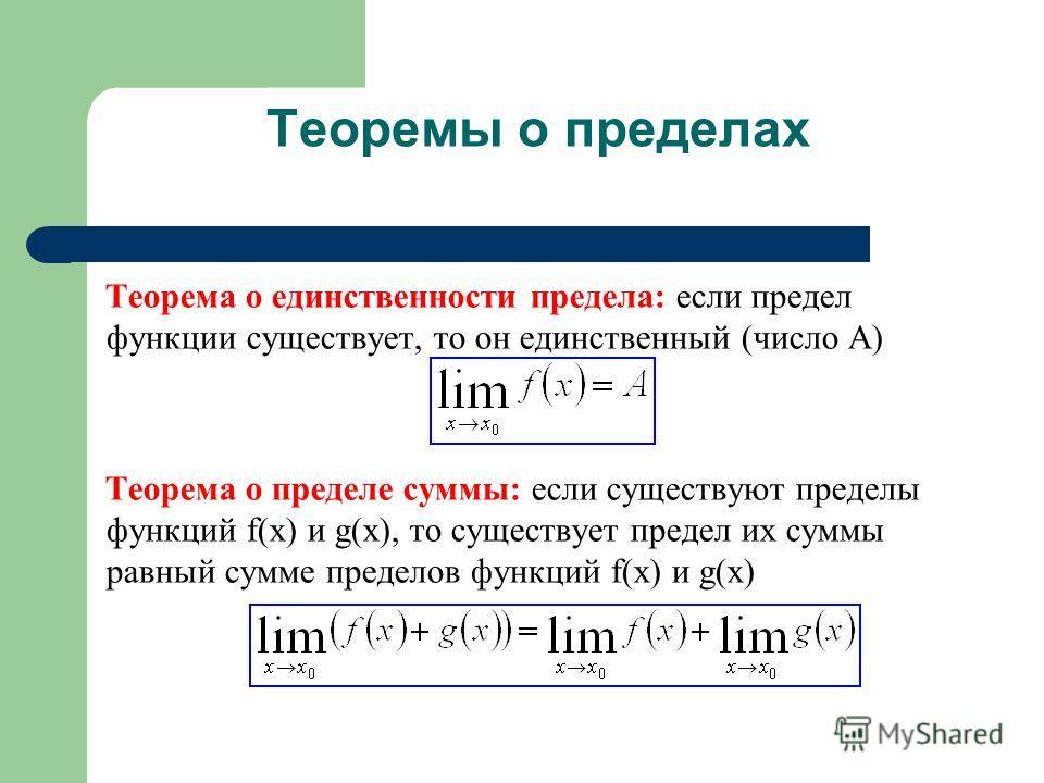 Теоремы о пределах Теорема о единственности предела: если предел функции существует, то он единственный (число A) Теорема о пределе суммы: если существуют пределы функций f(x) и g(x), то существует предел их суммы равный сумме пределов функций f(x) и