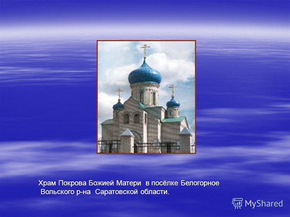 Храм Покрова Божией Матери в посёлке Белогорное Вольского р-на Саратовской области.