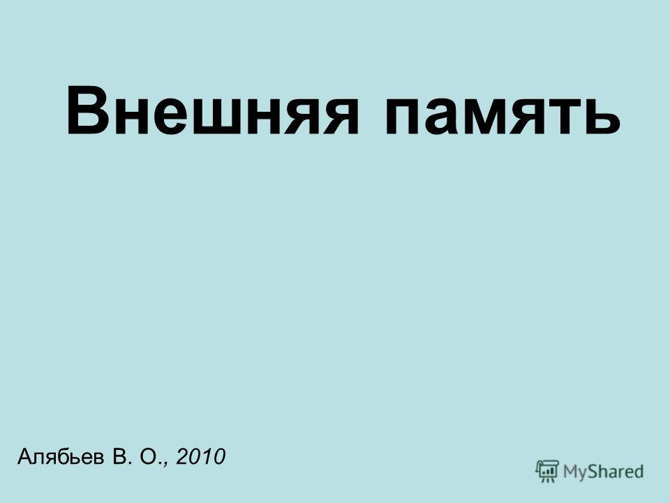 Внешняя память Алябьев В. О., 2010