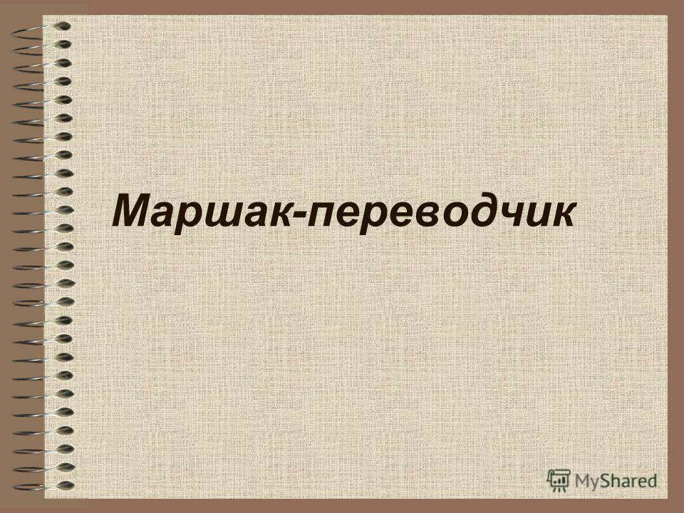 Маршак-переводчик