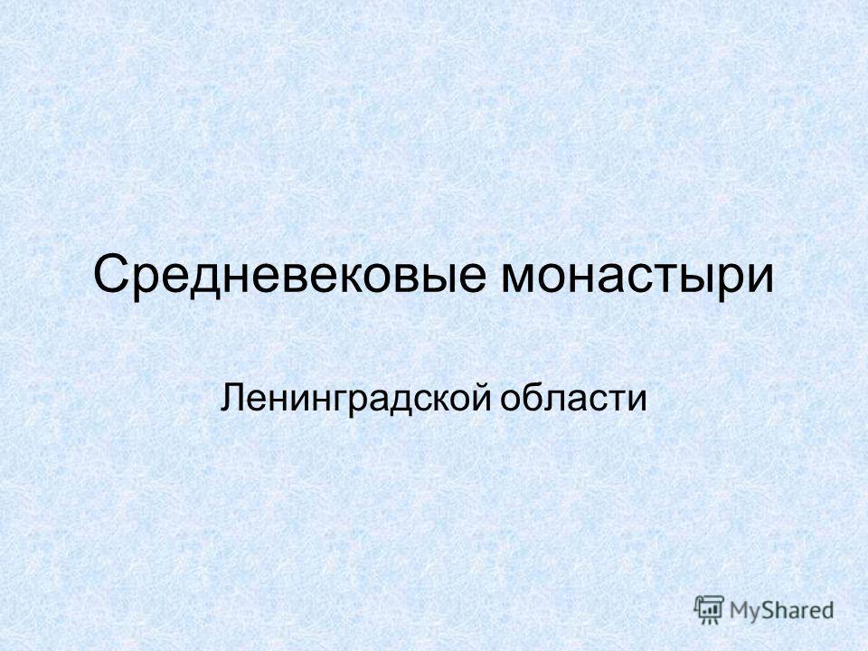 Средневековые монастыри Ленинградской области