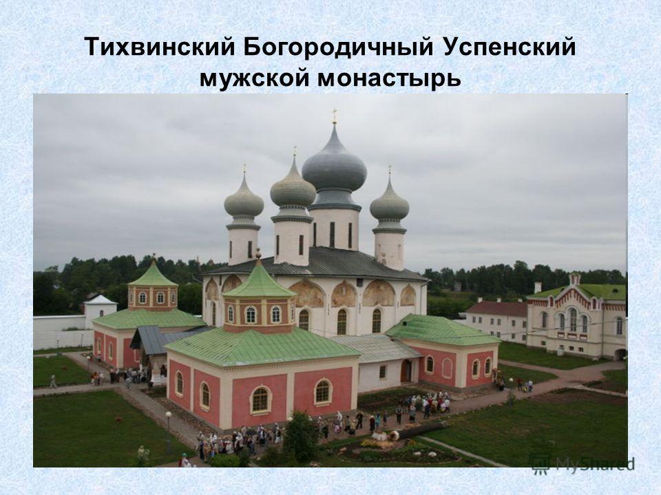 Тихвинский Богородичный Успенский мужской монастырь