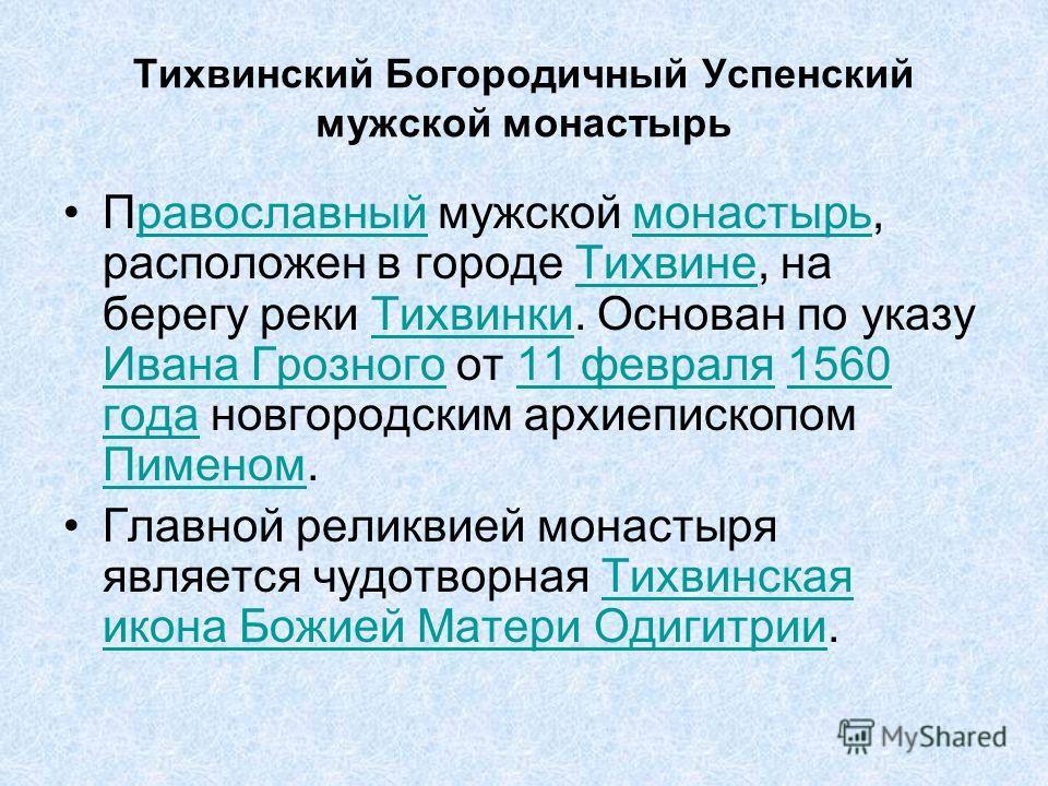 Православный мужской монастырь, расположен в городе Тихвине, на берегу реки Тихвинки. Основан по указу Ивана Грозного от 11 февраля 1560 года новгородским архиепископом Пименом.равославныймонастырьТихвинеТихвинки Ивана Грозного11 февраля1560 года Пим