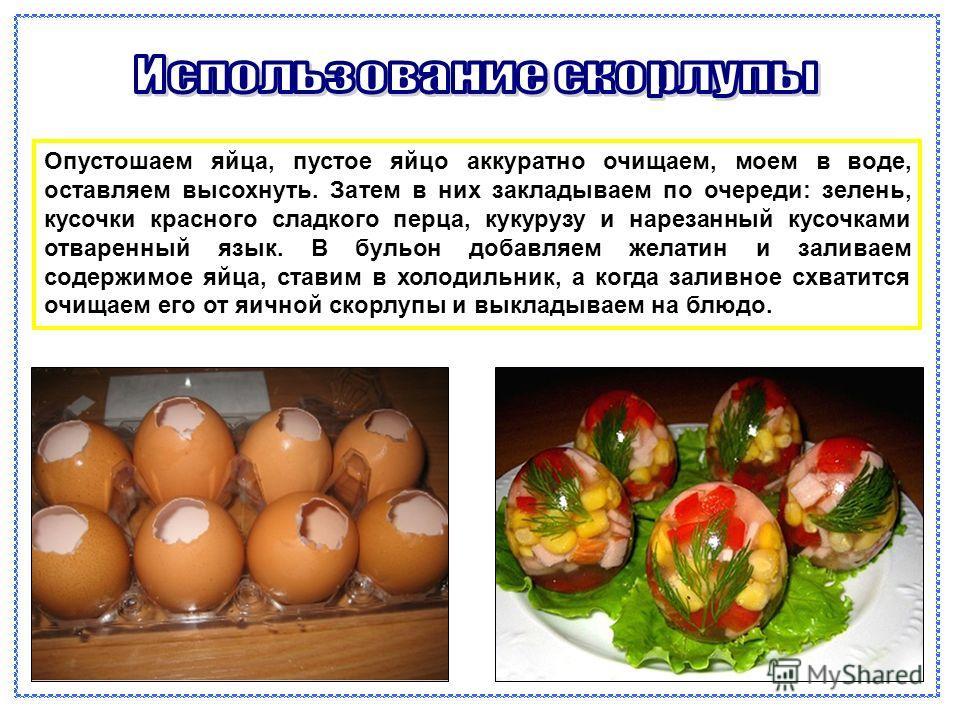 Опустошаем яйца, пустое яйцо аккуратно очищаем, моем в воде, оставляем высохнуть. Затем в них закладываем по очереди: зелень, кусочки красного сладкого перца, кукурузу и нарезанный кусочками отваренный язык. В бульон добавляем желатин и заливаем соде