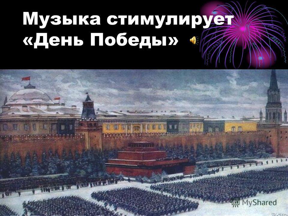 Музыка стимулирует «День Победы»