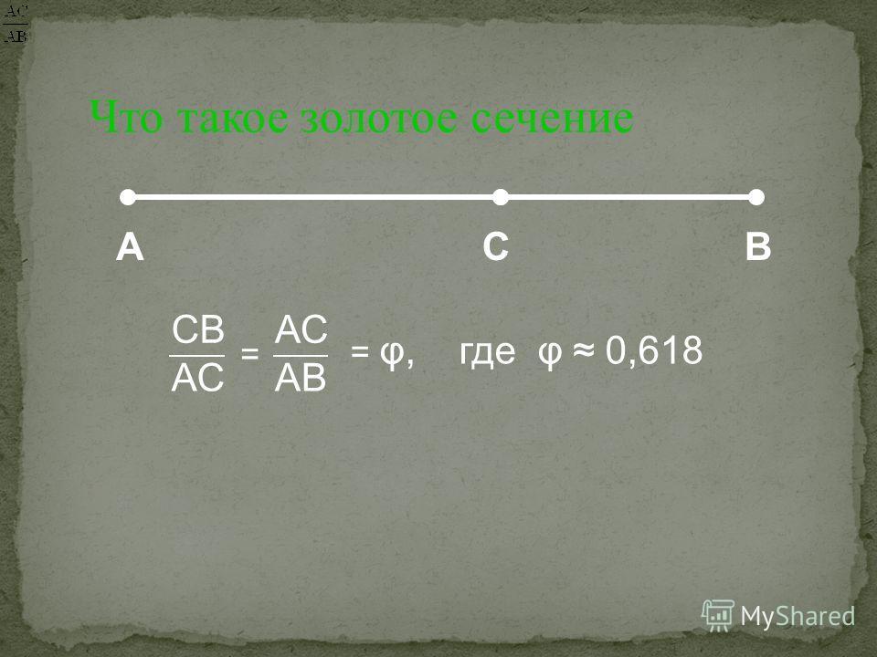 Что такое золотое сечение АСВ = φ, где φ 0,618 СВ АС АВ =